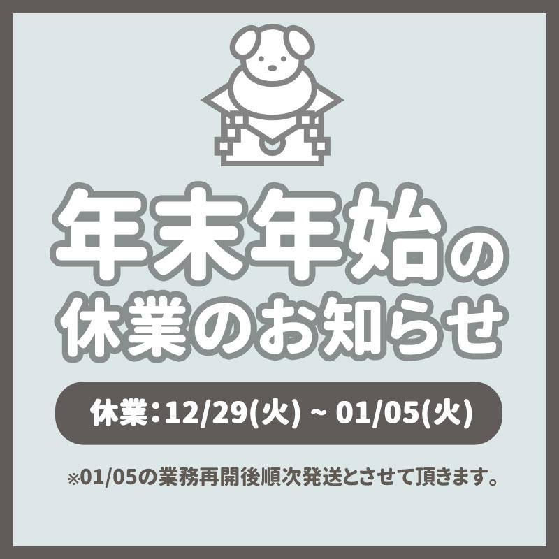 【年末年始休業】12/29(火)〜1/5(火)