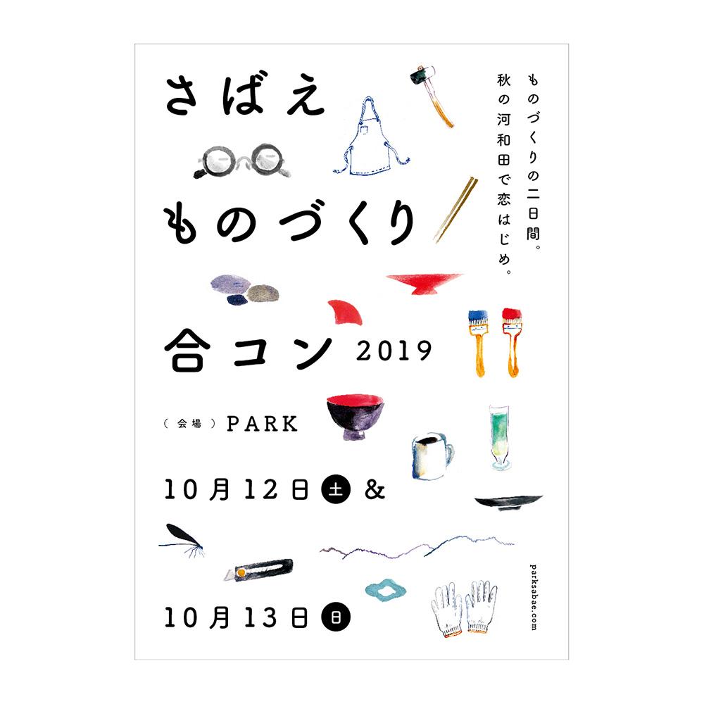 PARK WORKS 01/さばえものづくり合コン