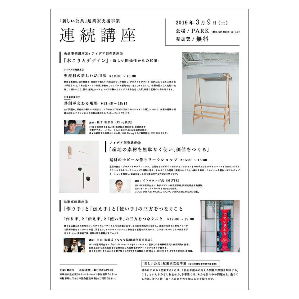 PARK WORKS 02/鯖江公共未来塾2018