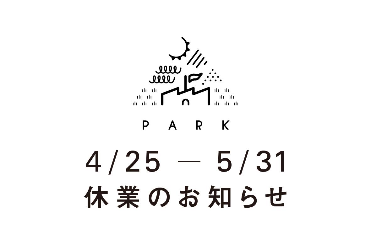 5月31日まで休業延長のお知らせ
