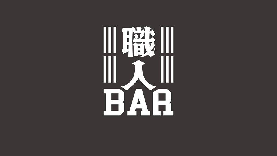 職人BAR|3月の予定