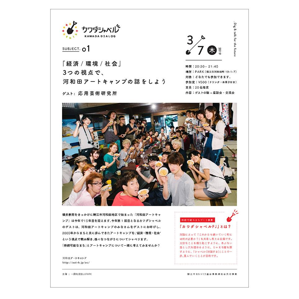 PARK WORKS 03/カワダシャベル