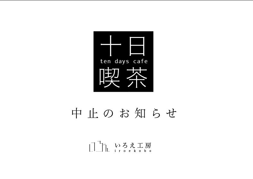 【十日喫茶】中止のお知らせ