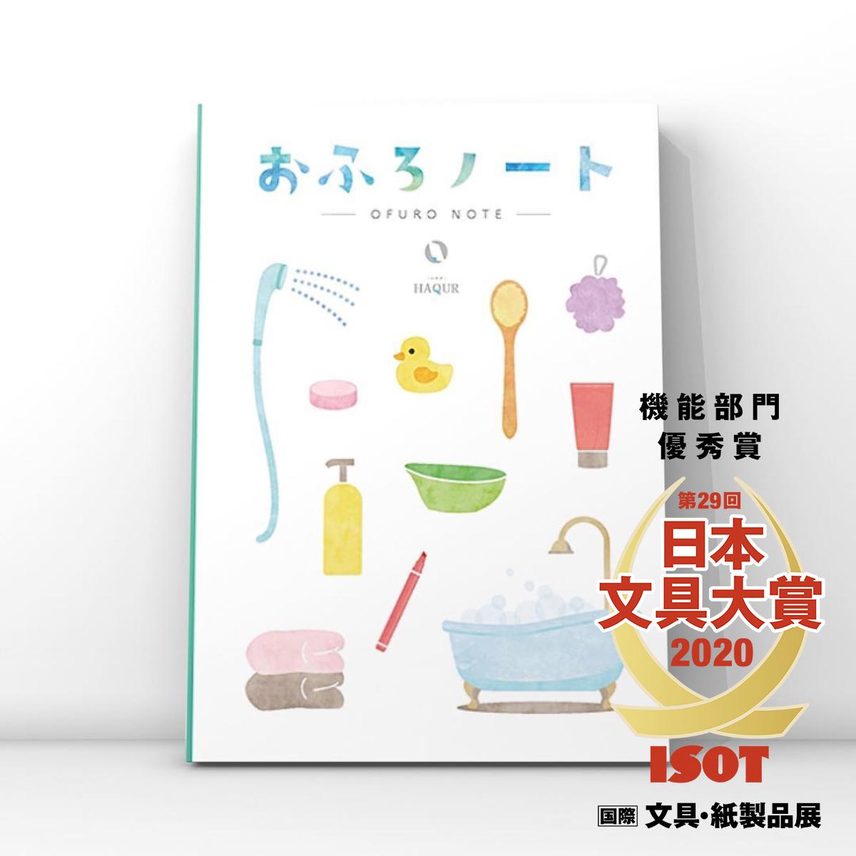 「おふろノート」が第29回 日本文具大賞 優秀賞に選ばれました!