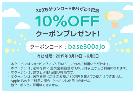 10% OFF クーポン配布中 ( 9/3まで!)