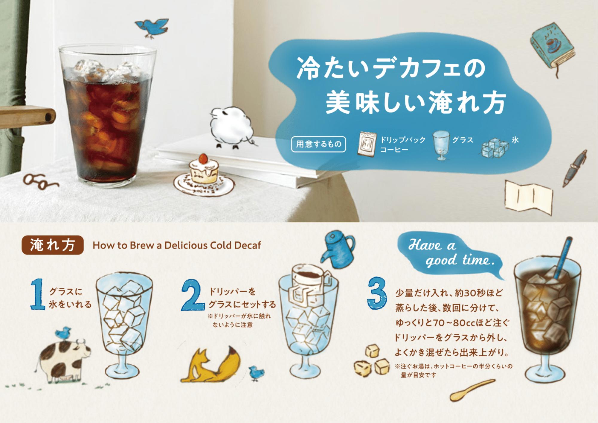 【簡単】冷たくて美味しいアイスコーヒーの淹れ方