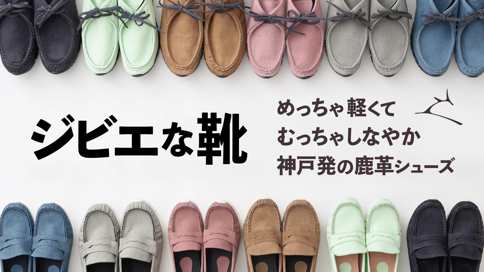 《NEW ITEM》ジビエ鹿革ENISICAの「軽やかすぎる神戸靴」がクラウドファンディングを開催!