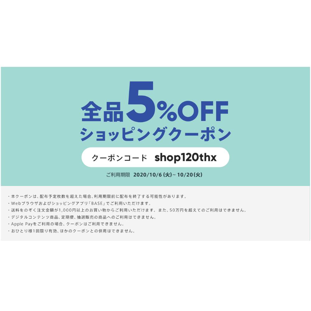 5%offクーポン!!秋のお買い物を応援します!!