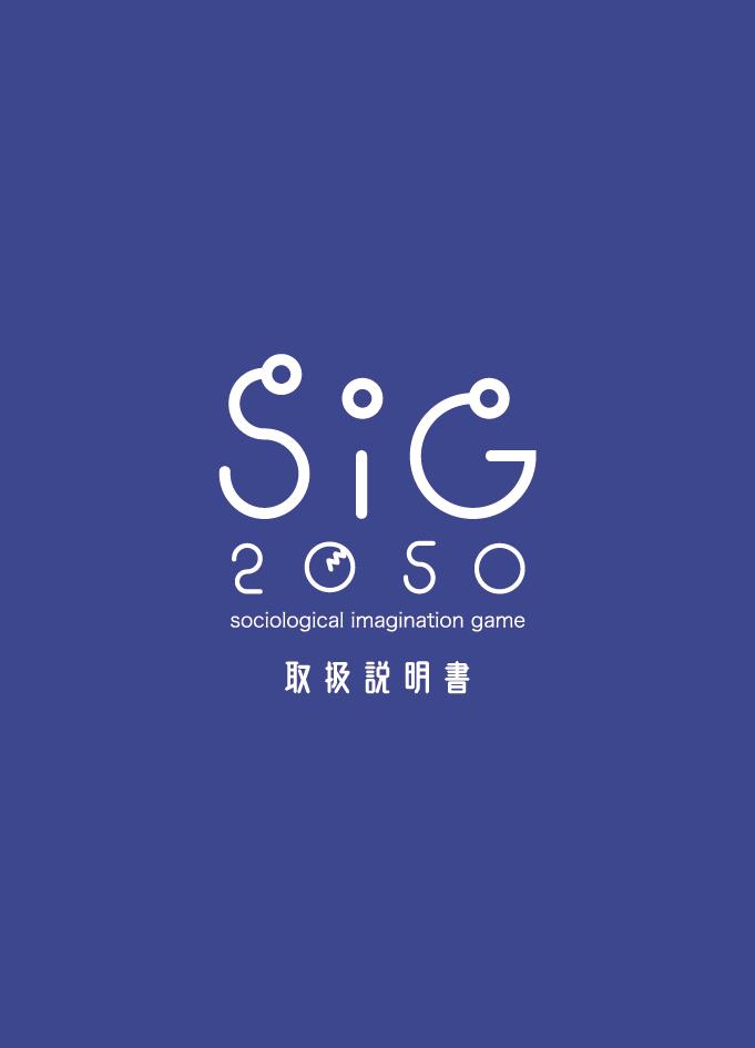 SIG2050カードゲームの説明書をアップいたしました!!