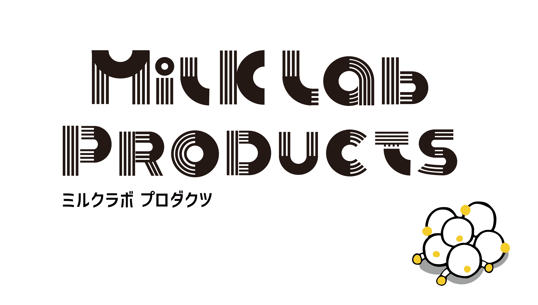 こんにちは。MilKLab Project(ミルクラボプロジェクト)です。