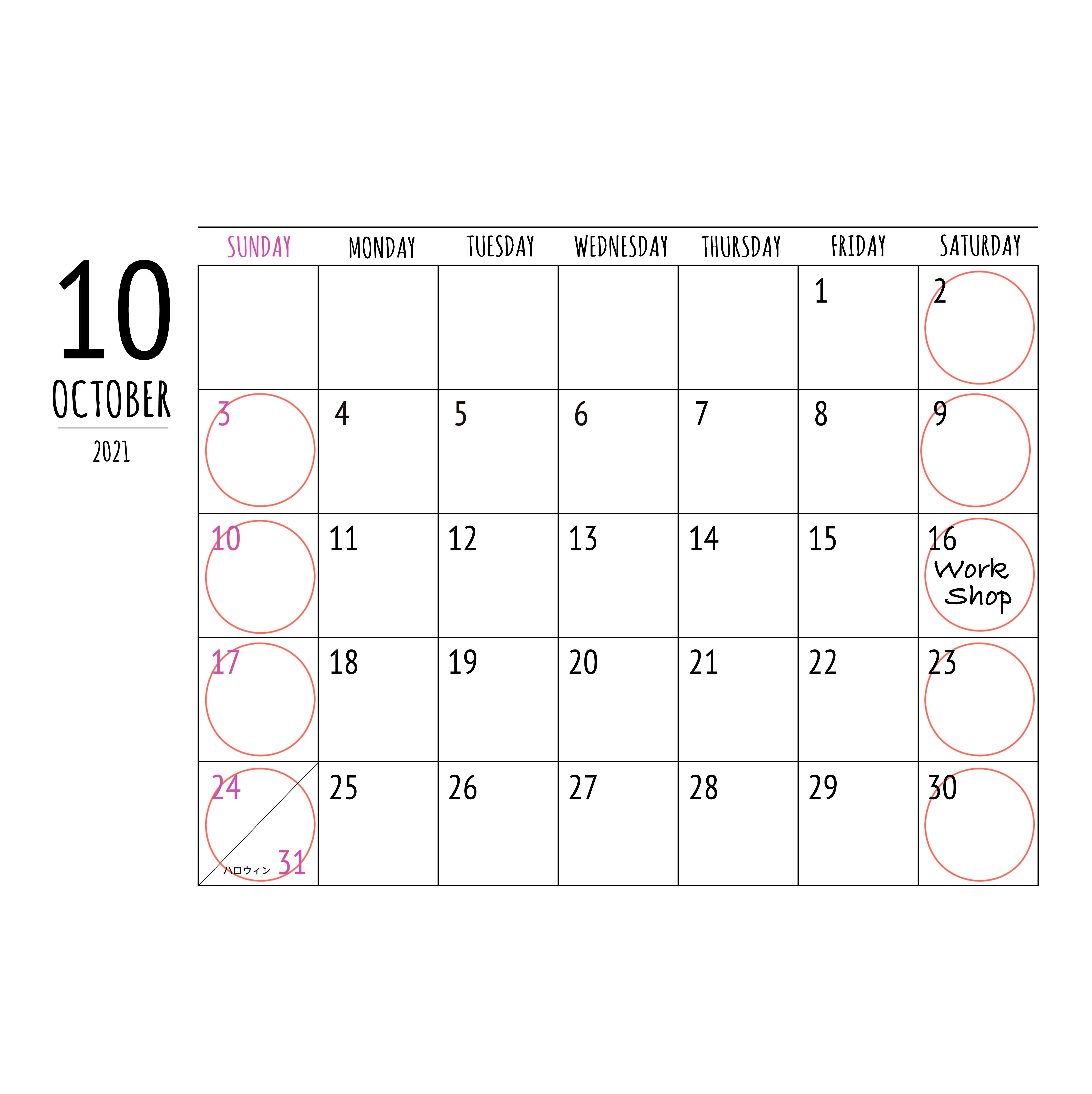 10月の予定。