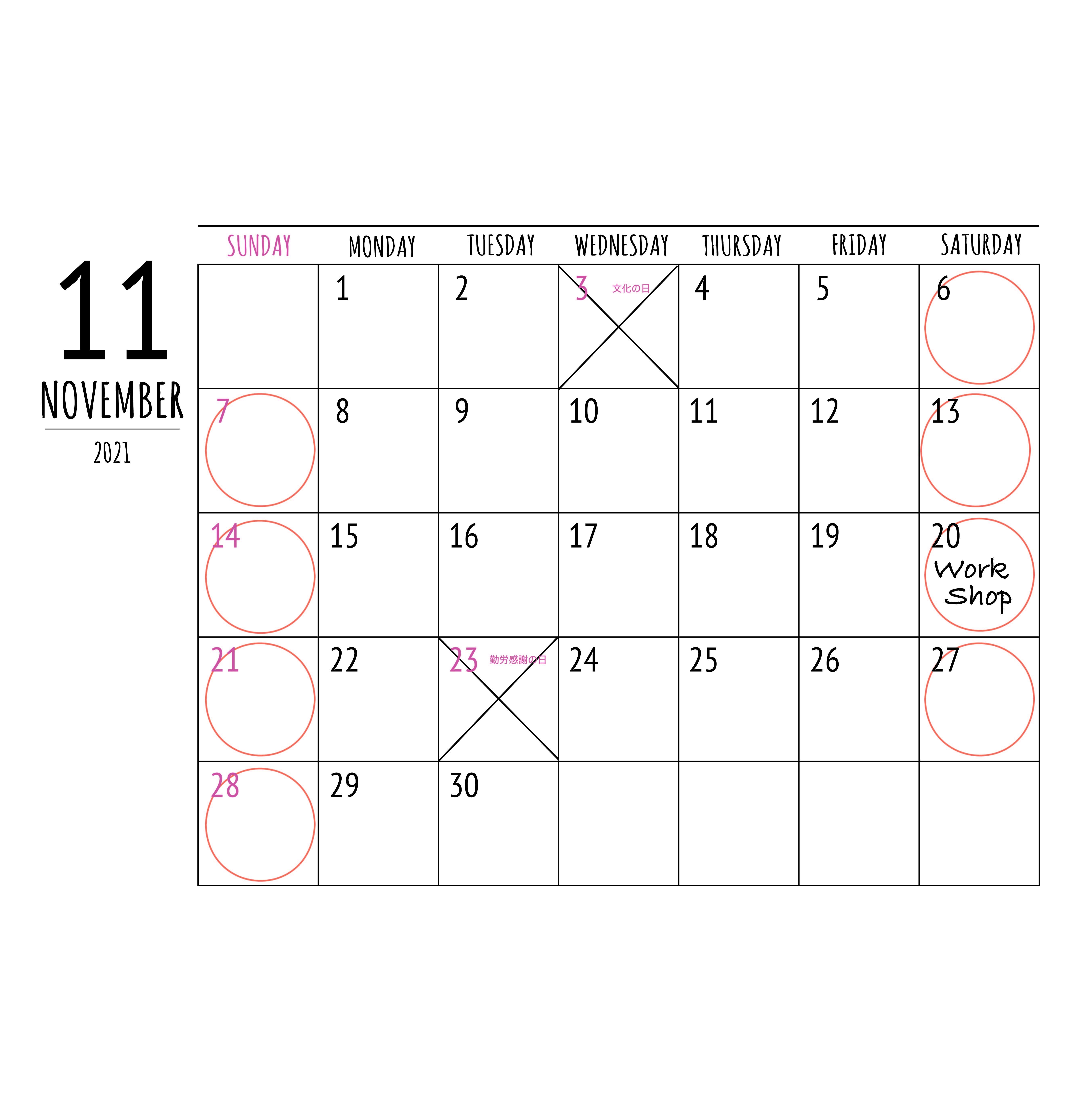 11月の予定。
