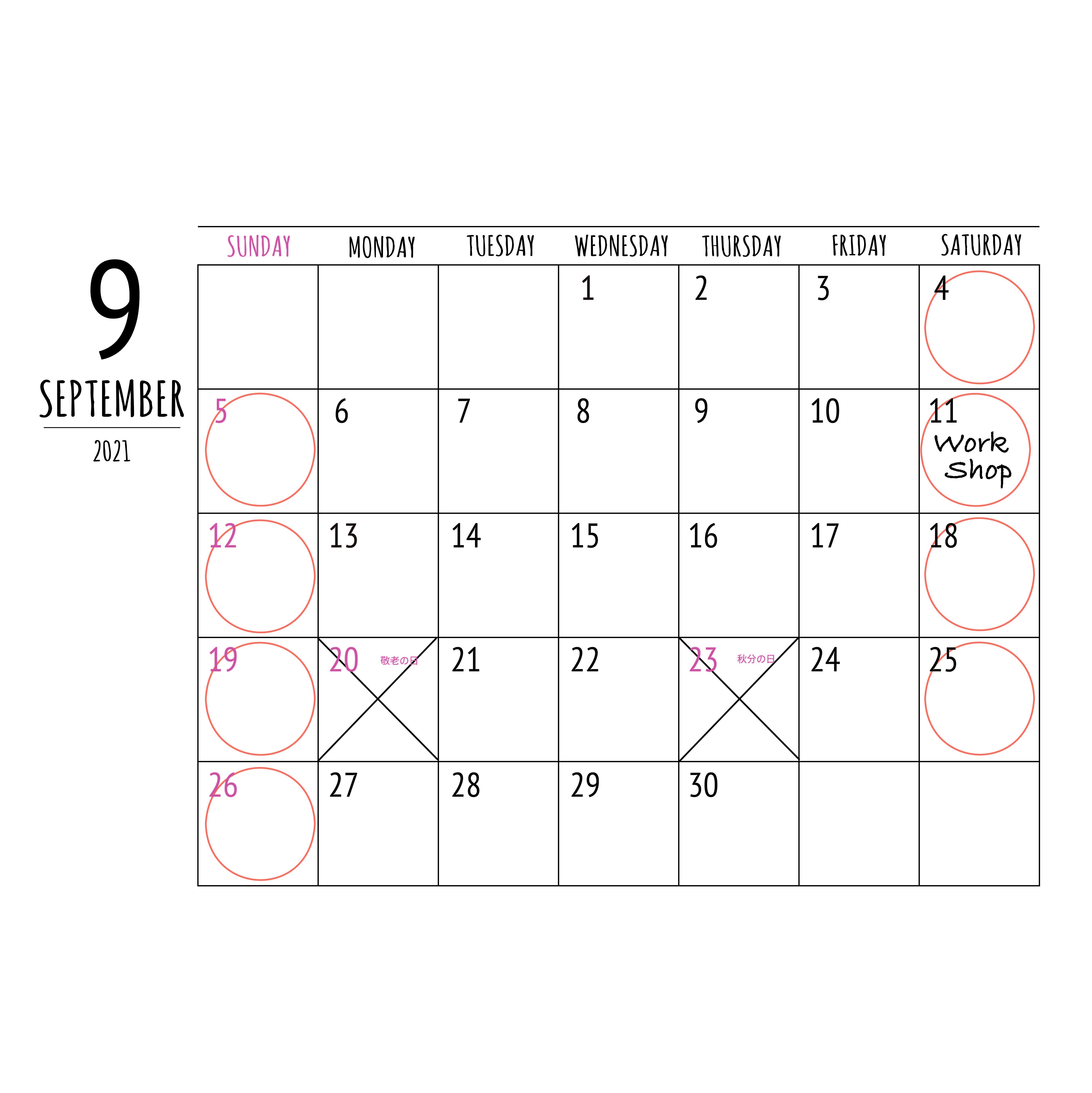 9月の予定。