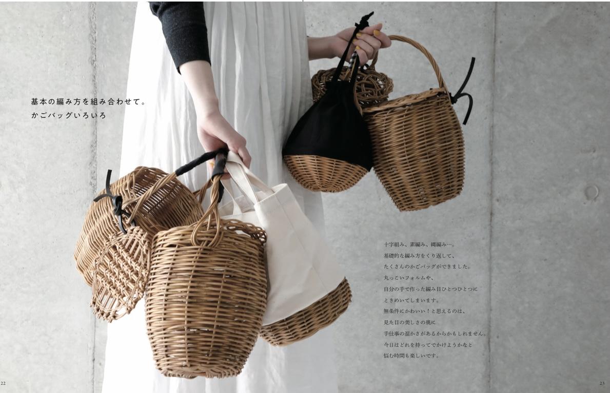 新刊、籐で作るかごバッグ、かご雑貨