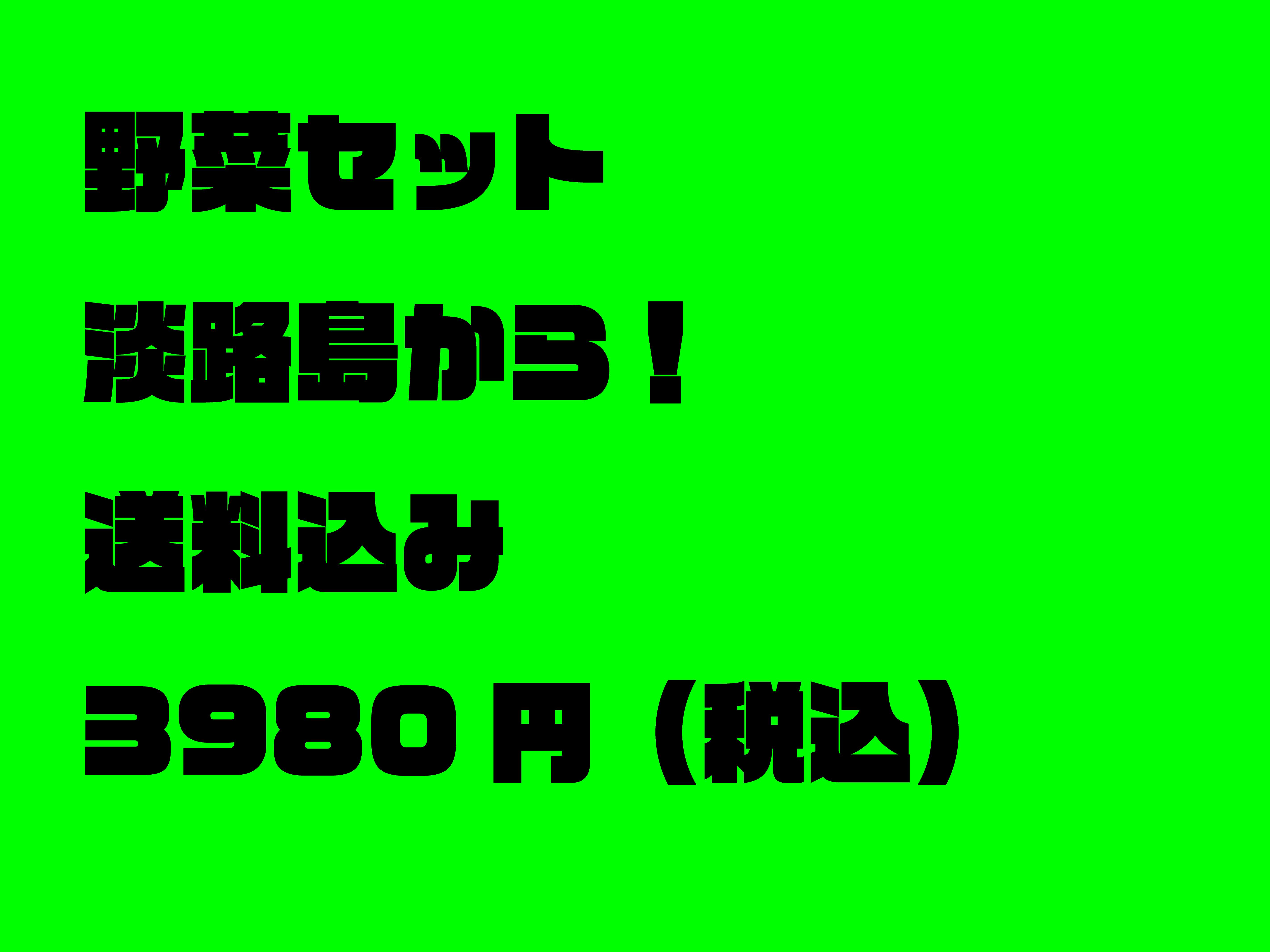 おまかせ野菜セットに新商品登場!淡路島から!