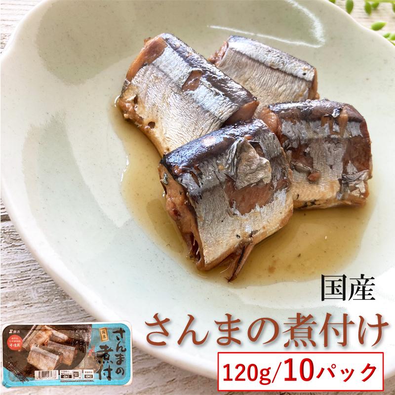 【国産】さんまの煮付  保存料・化学調味料不使用【送料無料】