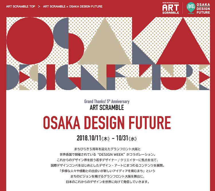 OSAKA DESIGN FUTURE「Creators Mart」に出展いたします