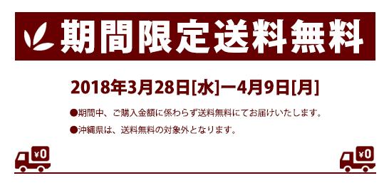 期間限定送料無料開催中!
