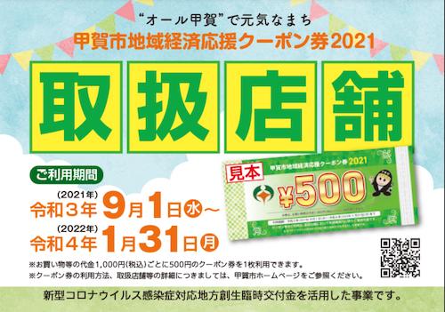 Homey・家音-kaonは「甲賀市地域経済応援クーポン券2021」利用可能店舗です。