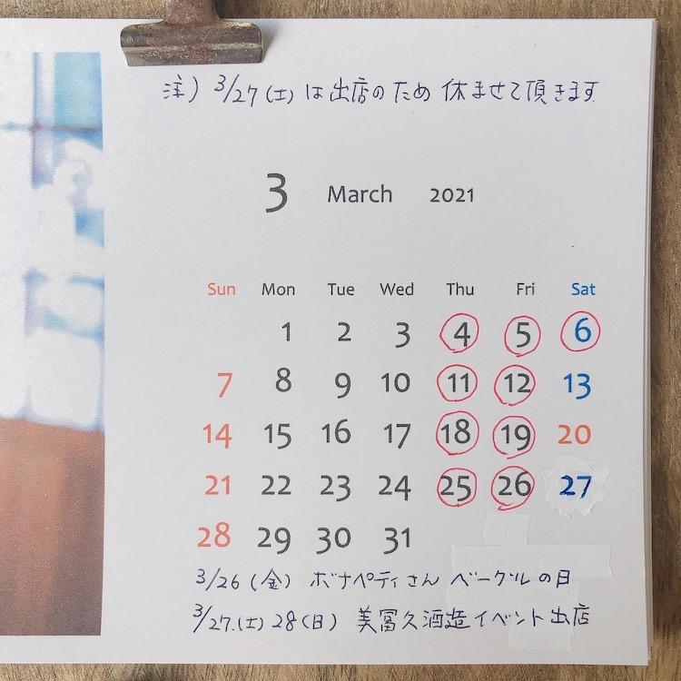 2021年3月Homey・家音-kaon 実店舗営業日&イベントのお知らせ