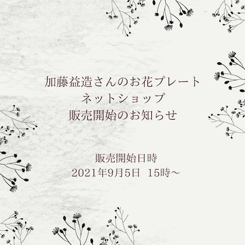 【完売いたしました】9/5(日)15時〜 加藤益造さんのお花プレート販売開始のお知らせ