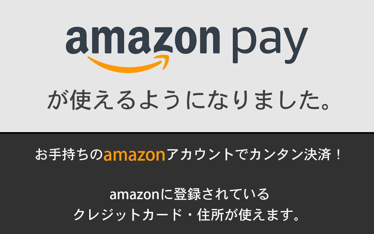 AmazonPayが選べます!いつものAmazonアカウントでログイン・決済