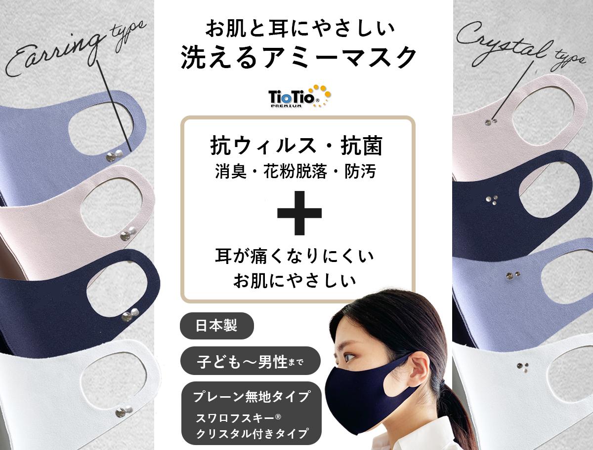 【マスク肌荒れにお悩みの方へ】お肌にやさしい × 抗ウイルス × 可愛い「アミーマスク」