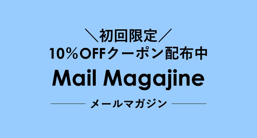 【ニュース】メルマガ登録キャンペーン