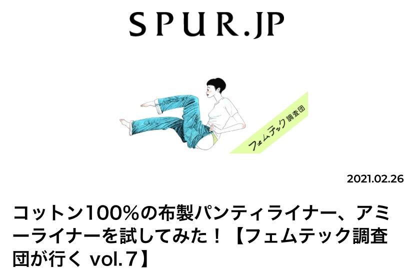 【メディア掲載】SPUR.JPに掲載されました