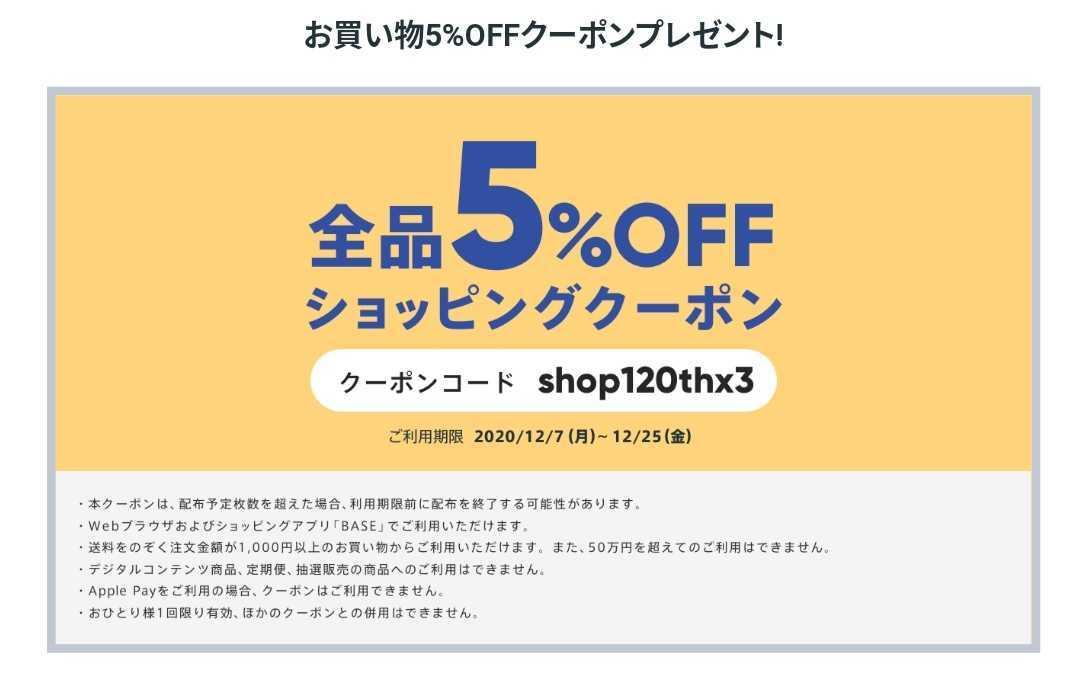 【12月7~25日】全品5%OFFクーポンをプレゼント🎁
