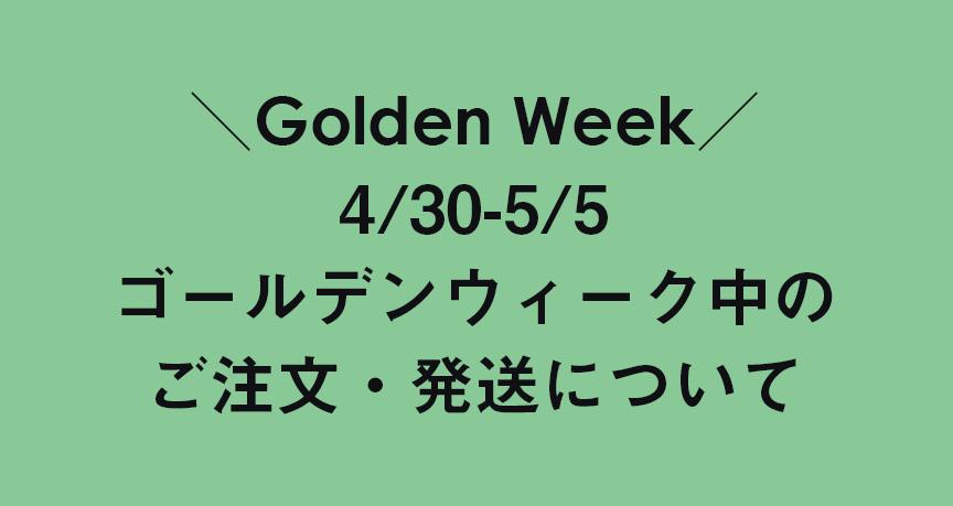 ゴールデンウィーク期間中のご注文・発送について(4/30-5/5)