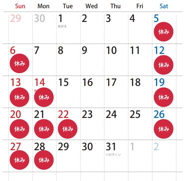 今月の営業日カレンダー
