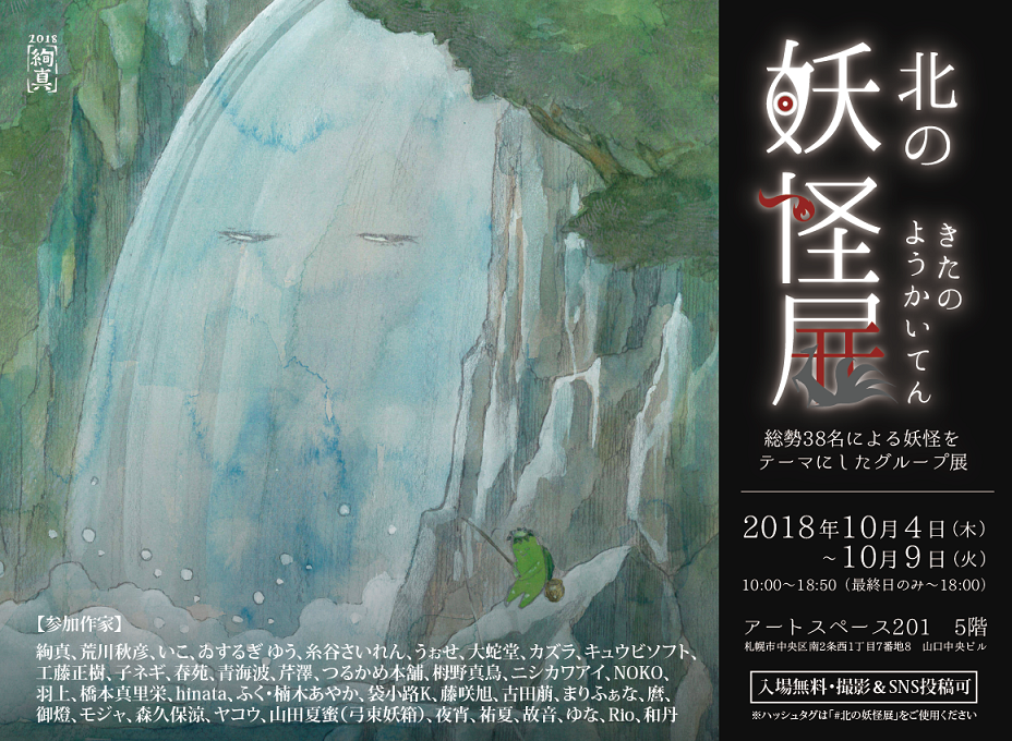 「北の妖怪展」展示お知らせ