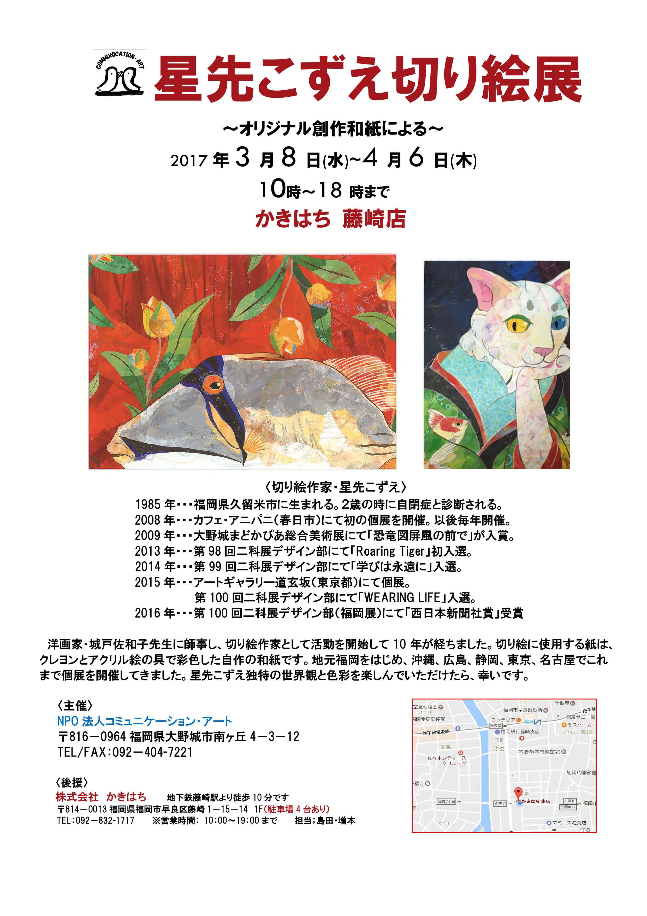 2017/03/08(水)~04/06(木) 福岡市