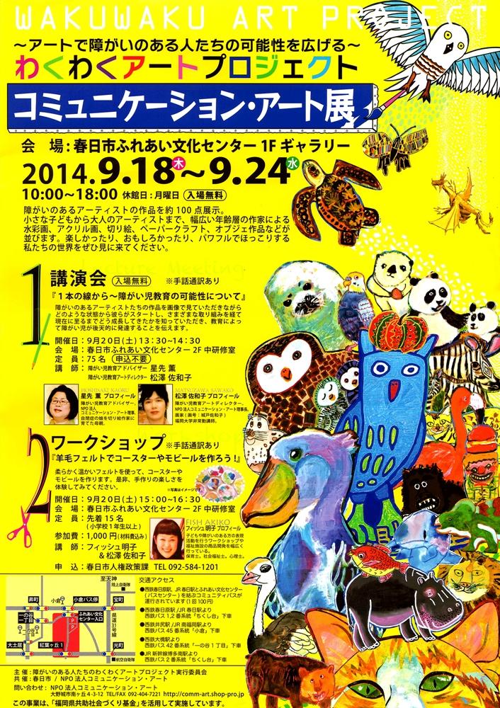 2014/09/18(木)~09/24(水) 春日市