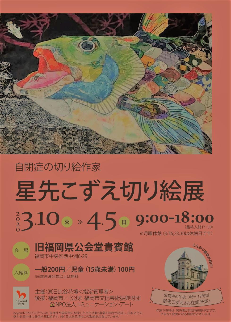 2020/03/10 (火)  ~ 04/05 (日)  福岡 貴賓館