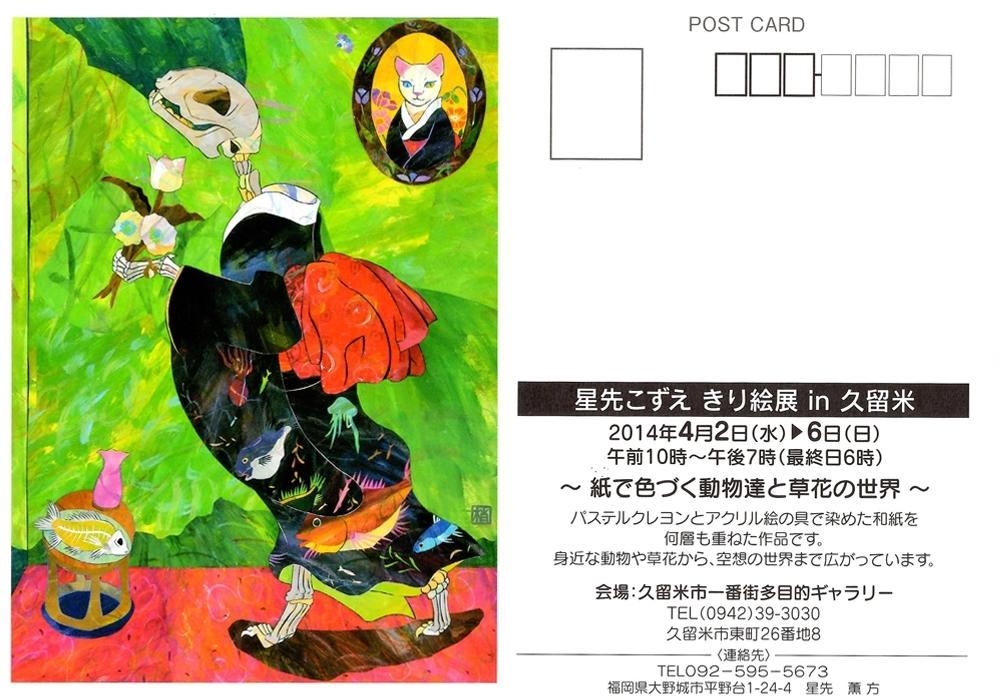 2014/04/02(水)~04/06(日) 久留米
