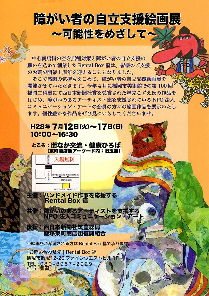 2016/07/12(火)~07/17(日)飯塚市