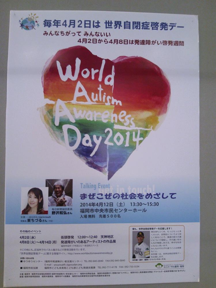 2014/04/08(火)〜04/14(月) 福岡市