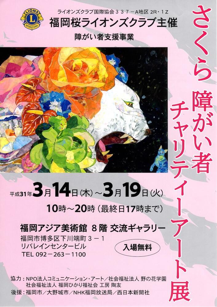 2019/03/14(木)~03/19(火) 博多