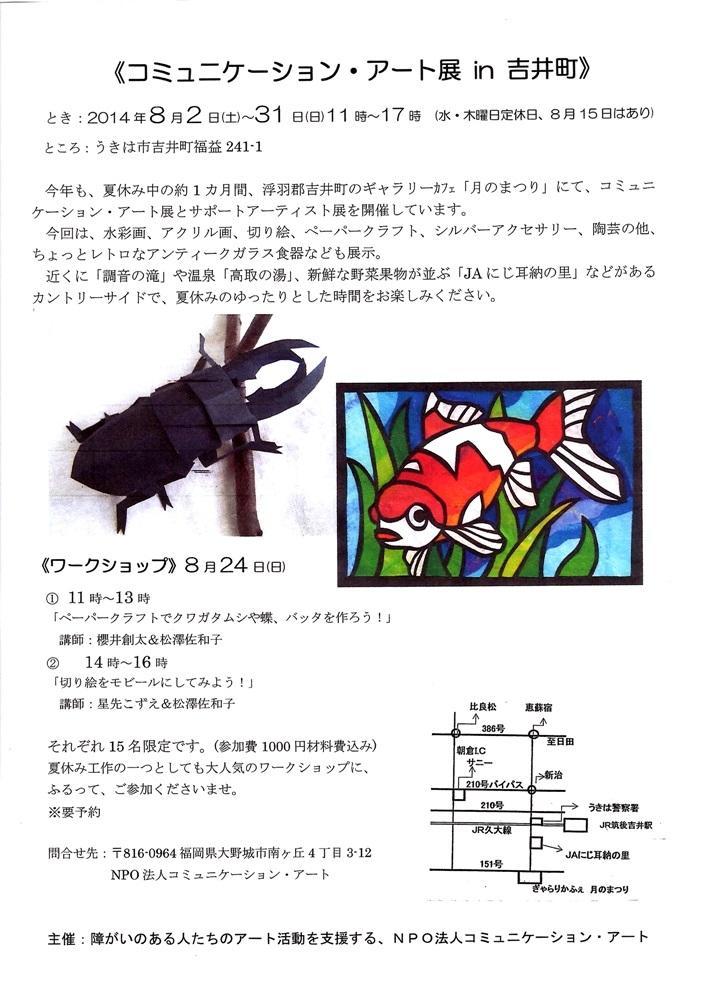 2014/08/02(土)~08/31(日) 大野城