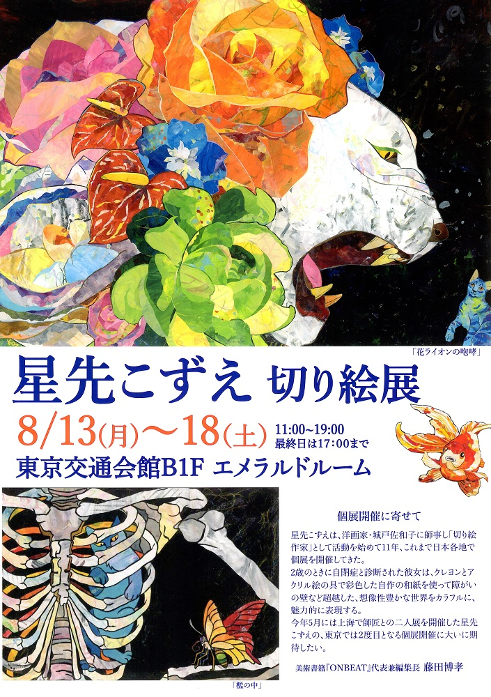 2018/08/13(月)~08/18(土) 有楽町