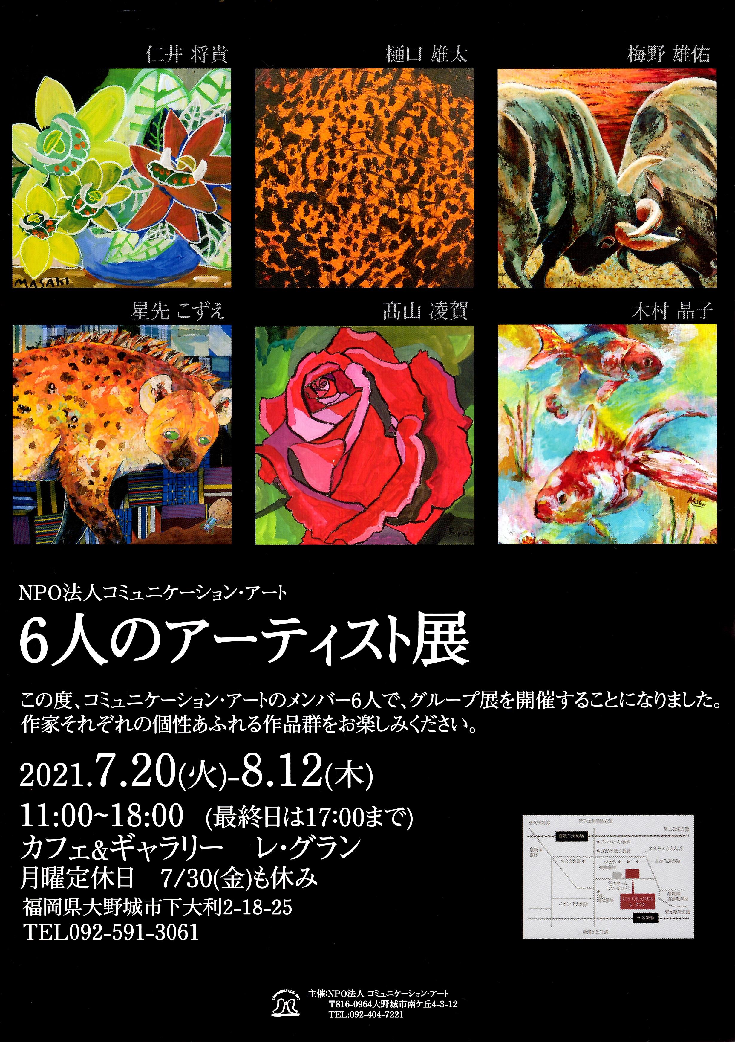 2021年7月20日~8月12日 6人のアーティスト展