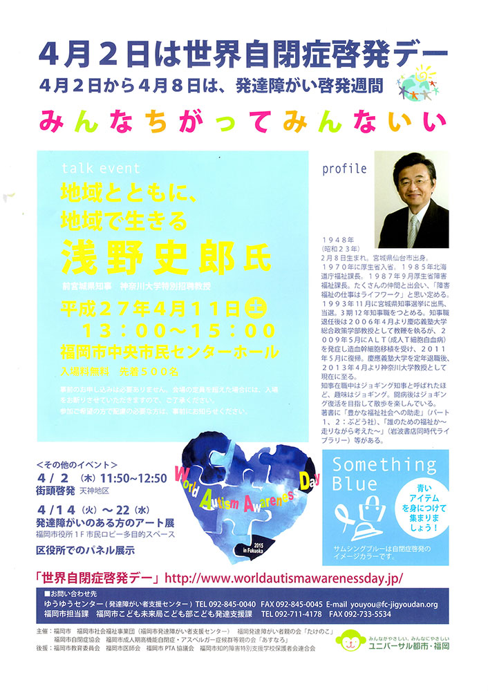 2014/04/14(火)〜04/22(水) 福岡市