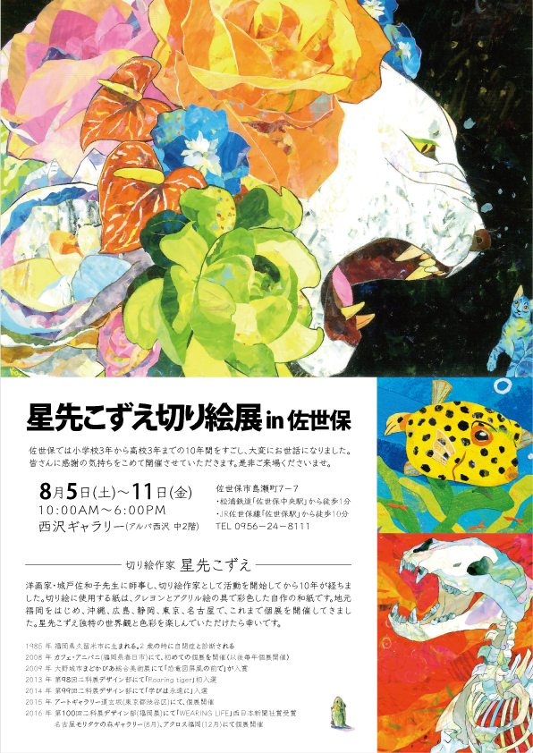 2017/08/05(土)~08/11(金) 佐世保