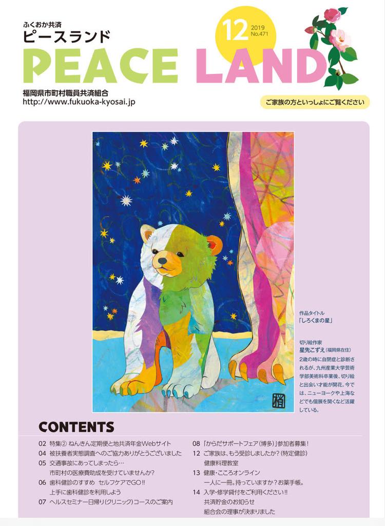 福岡県市町村職員共済組合の情報誌の表紙に採用されています(2020年度末まで)