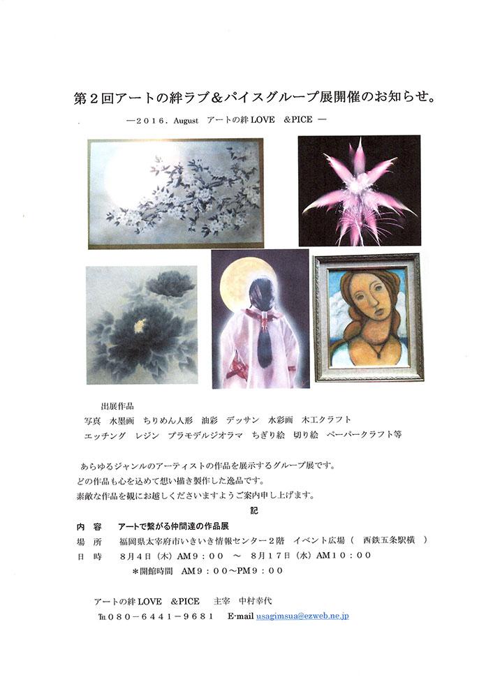 2016/08/04(木)~08/17(木) 太宰府