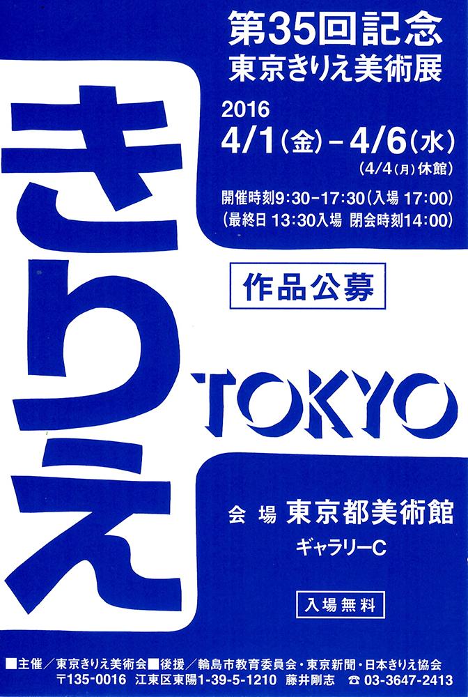 2016/04/01(金)~04/06(水) 上野