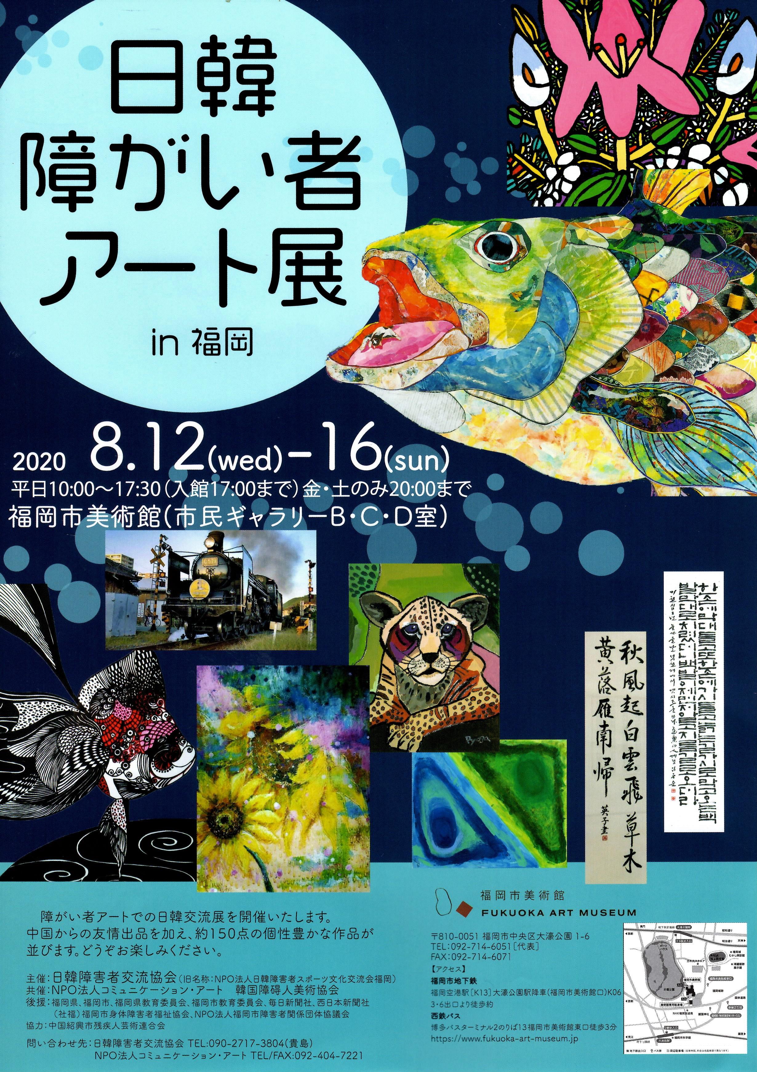 2020/8/12(水) ~ 8/16(日) 福岡市美術館(市民ギャラリーBCD)