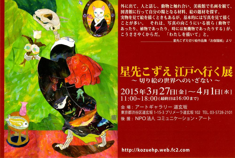 2015/03/27(金)~04/01(水) 渋谷